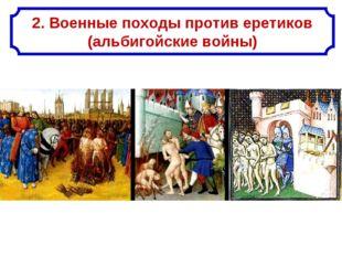 2. Военные походы против еретиков (альбигойские войны)
