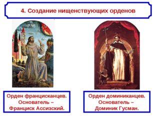 4. Создание нищенствующих орденов Орден францисканцев. Основатель – Франциск