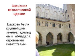 Церковь была крупнейшим землевладельцем и обладала огромными богатствами. Зн