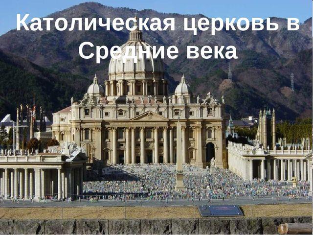 Католическая церковь в Средние века