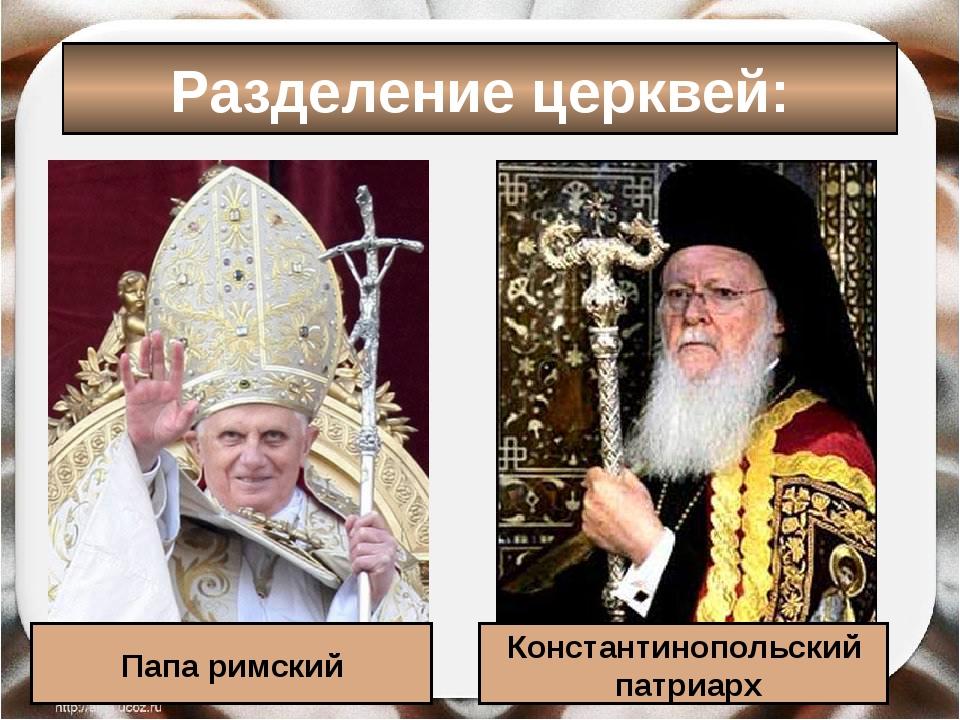 Разделение церквей: Папа римский Константинопольский патриарх