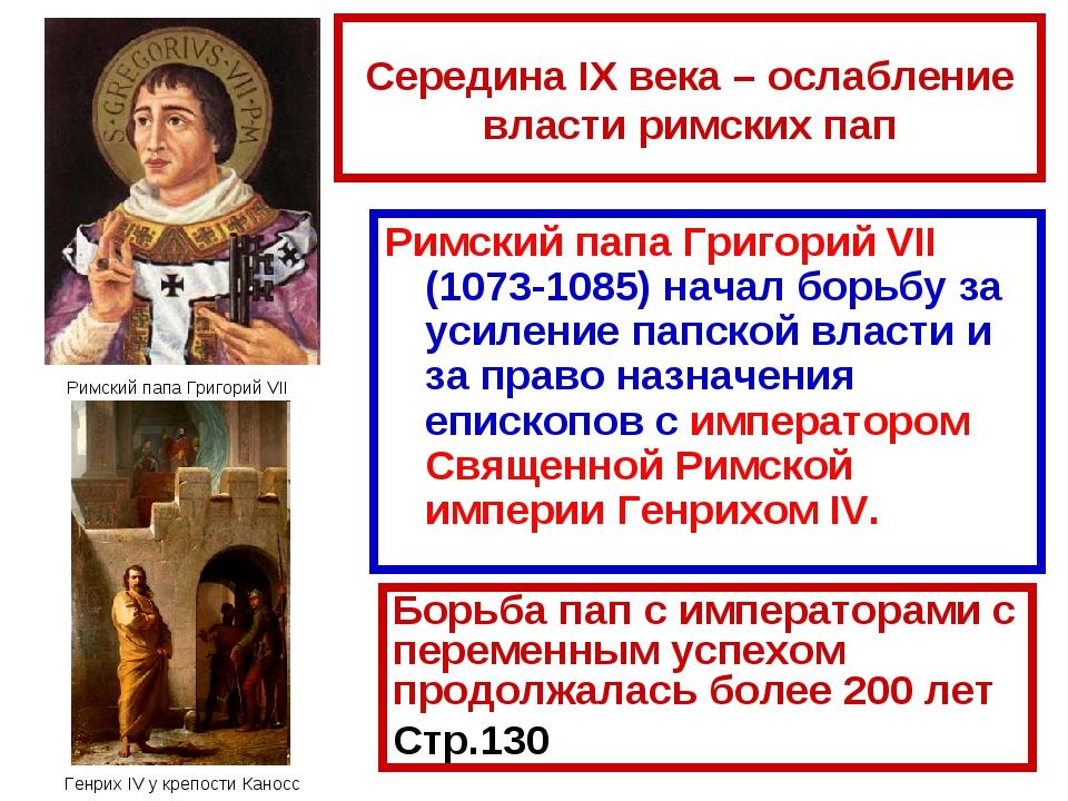 Середина IX века – ослабление власти римских пап Римский папа Григорий VII (1...