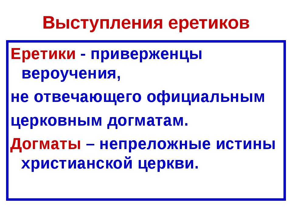Выступления еретиков Еретики - приверженцы вероучения, не отвечающего официал...