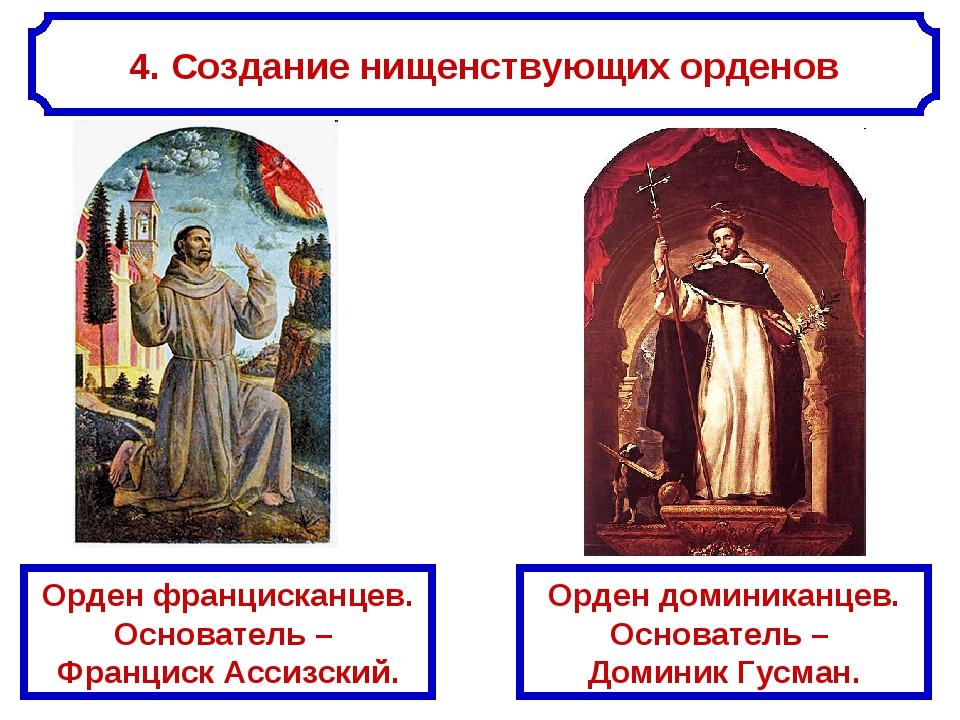 4. Создание нищенствующих орденов Орден францисканцев. Основатель – Франциск...