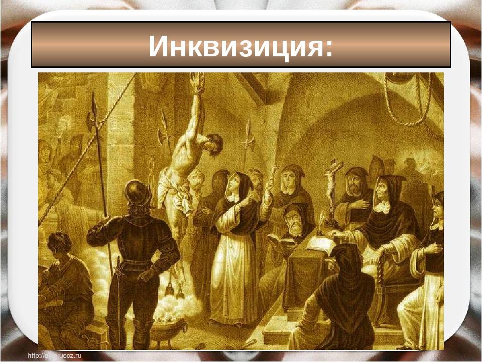 Инквизиция:
