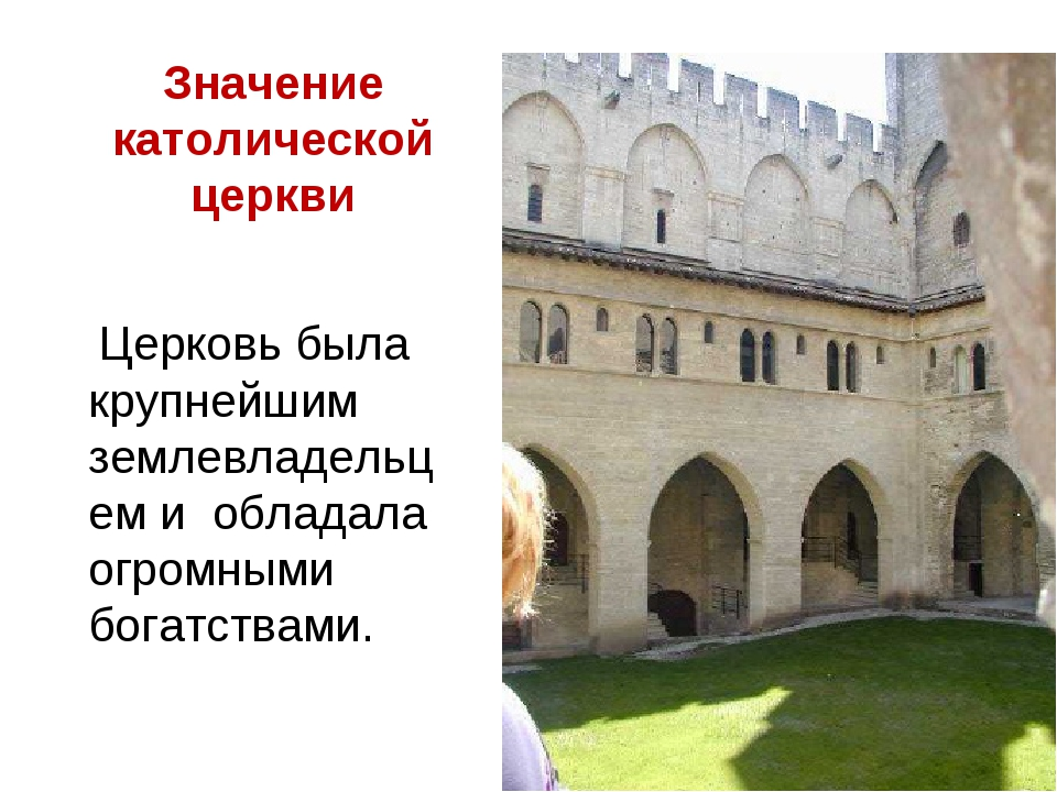 Церковь была крупнейшим землевладельцем и обладала огромными богатствами. Зн...