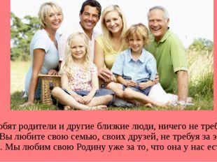 Вас любят родители и другие близкие люди, ничего не требуя взамен. Вы любите