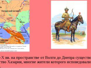 В VII-X вв. на пространстве от Волги до Днепра существовало государство Хаза