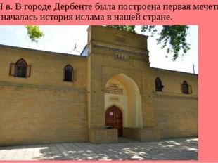В VIII в. В городе Дербенте была построена первая мечеть, с которой началась