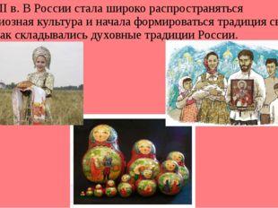 С XVIII в. В России стала широко распространяться нерелигиозная культура и н
