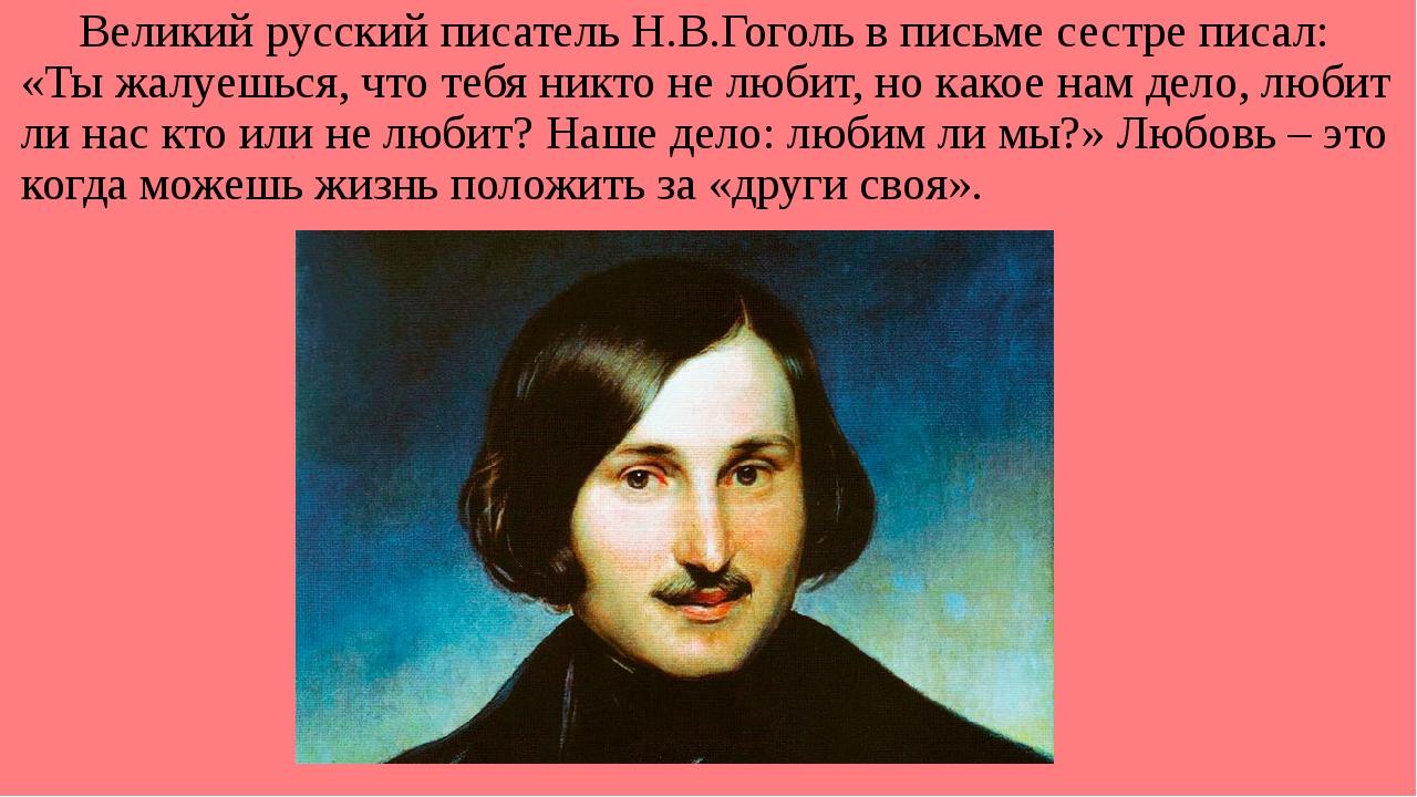 Великий русский писатель Н.В.Гоголь в письме сестре писал: «Ты жалуешься, чт...