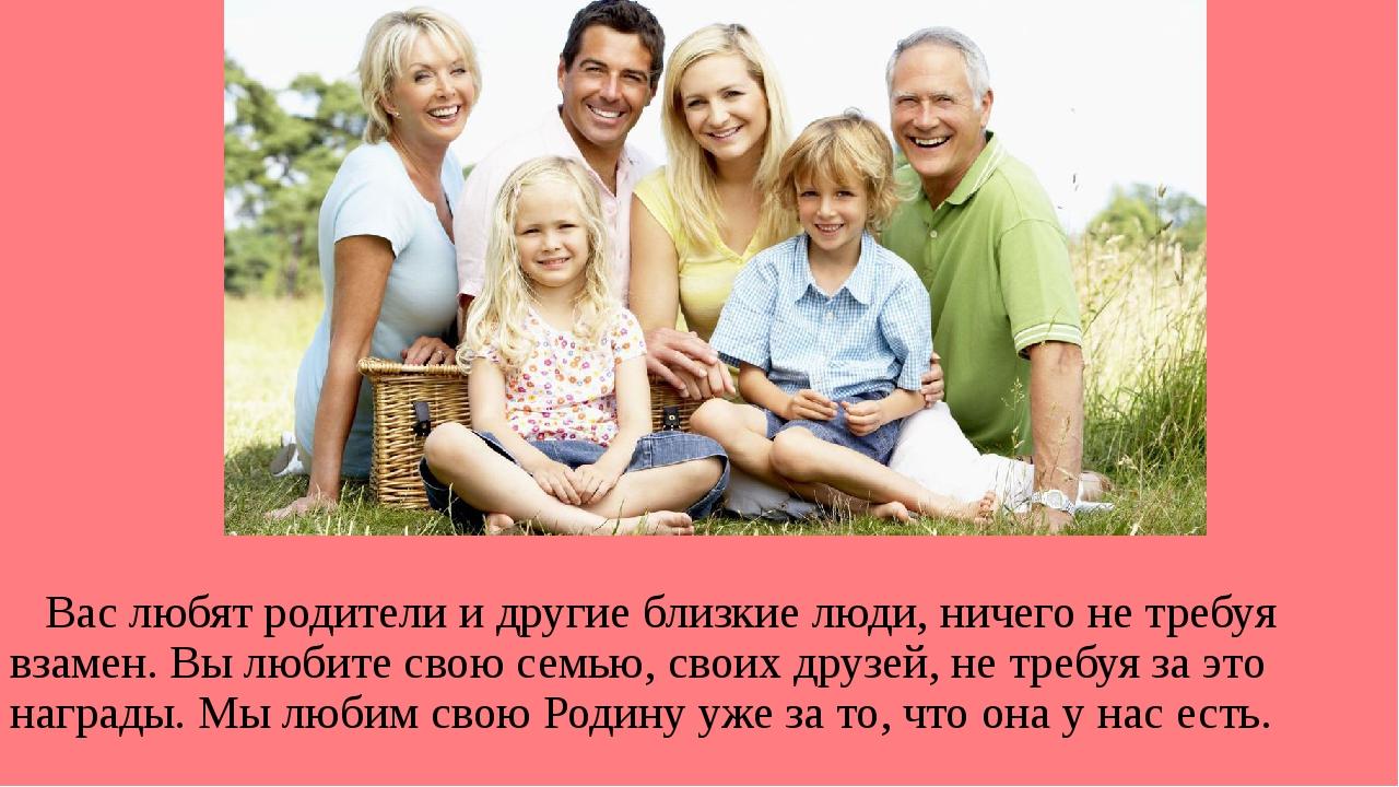 Вас любят родители и другие близкие люди, ничего не требуя взамен. Вы любите...