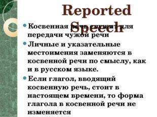 Reported Speech Косвенная речь служит для передачи чужой речи Личные и указат