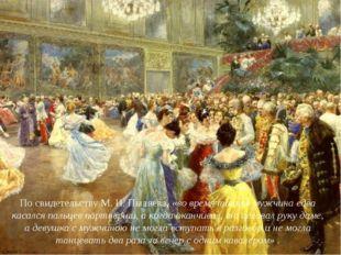 По свидетельству М. И. Пыляева,«во время танцев мужчина едва касался пальцев