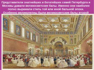 Представители знатнейших и богатейших семей Петербурга и Москвы давали велико