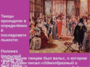 Танцы проходили в определённой последовательности: Полонез (польский танец)