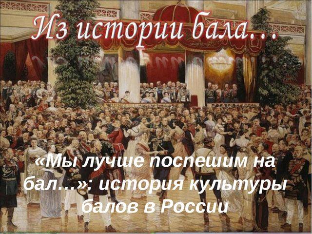 «Мы лучше поспешим на бал…»: история культуры балов в России