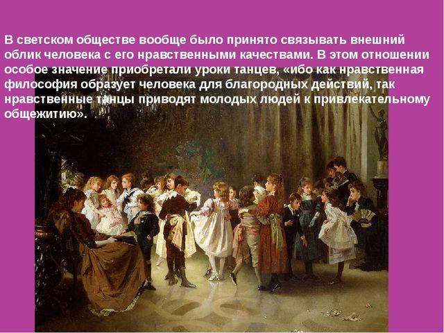 В светском обществе вообще было принято связывать внешний облик человека с е...
