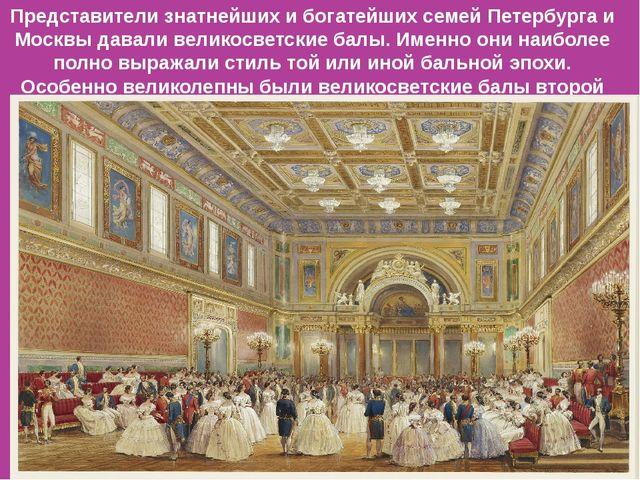 Представители знатнейших и богатейших семей Петербурга и Москвы давали велико...