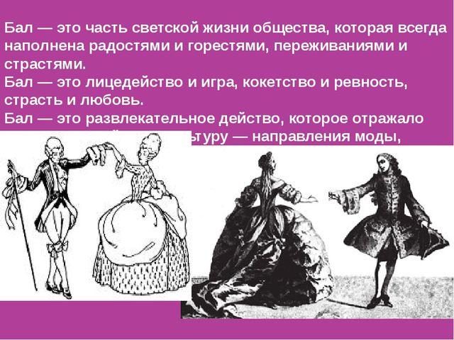 Бал — это часть светской жизни общества, которая всегда наполнена радостями...
