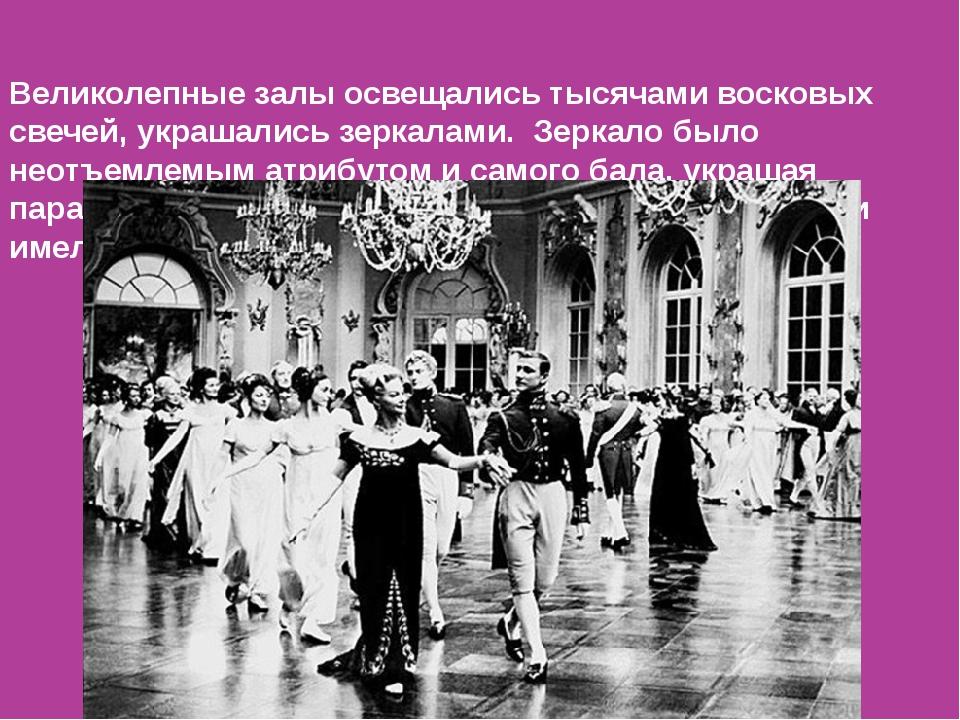 Великолепные залы освещались тысячами восковых свечей, украшались зеркалами....
