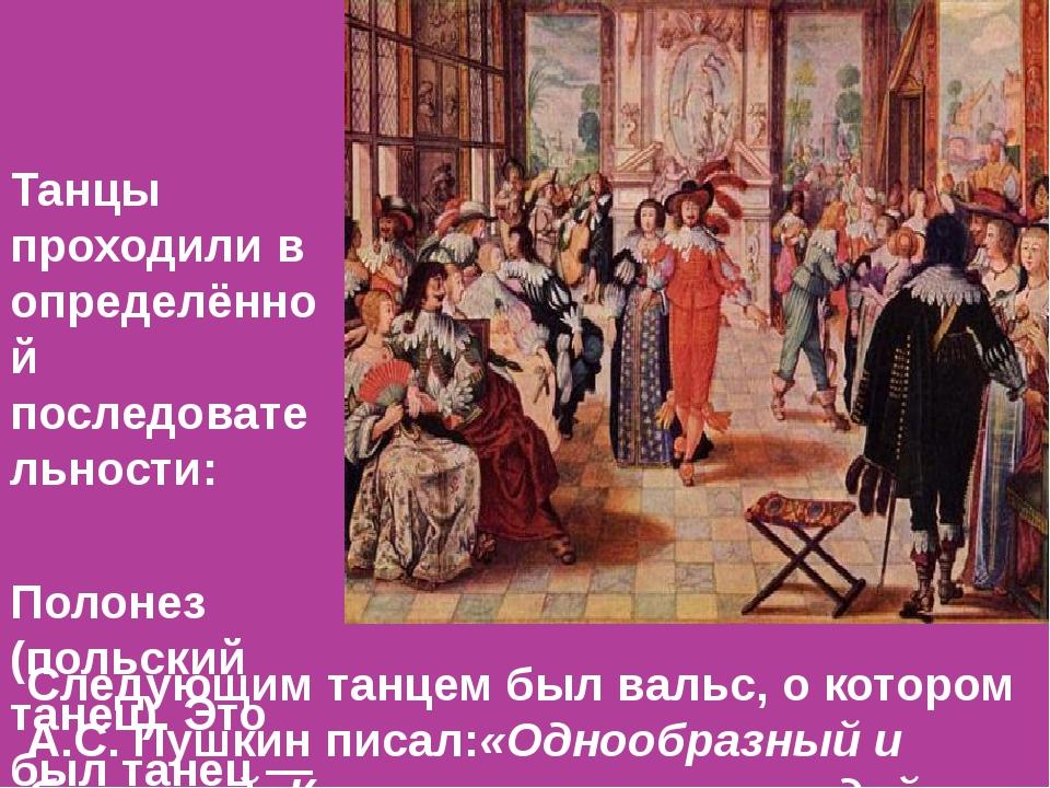 Танцы проходили в определённой последовательности: Полонез (польский танец)...