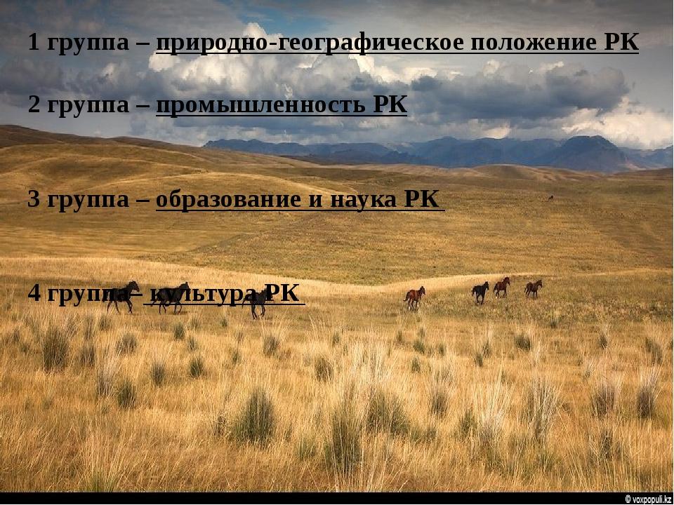 1 группа – природно-географическое положение РК 2 группа – промышленность РК...