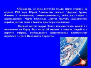 Обращаясь ко всем жителям Земли, перед стартом 12 апреля 1961 года Юрий Алек
