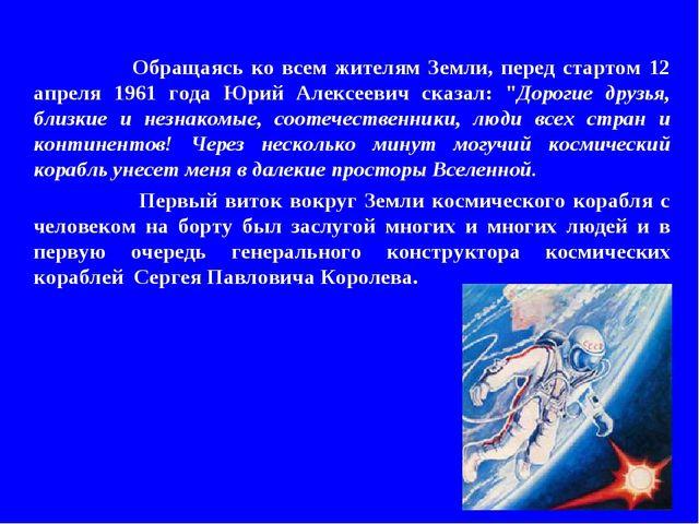 Обращаясь ко всем жителям Земли, перед стартом 12 апреля 1961 года Юрий Алек...