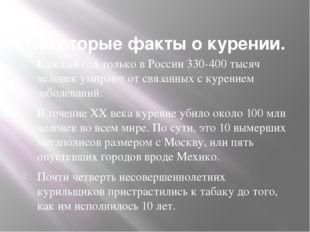 Некоторые факты о курении. Каждый год только в России 330-400 тысяч человек