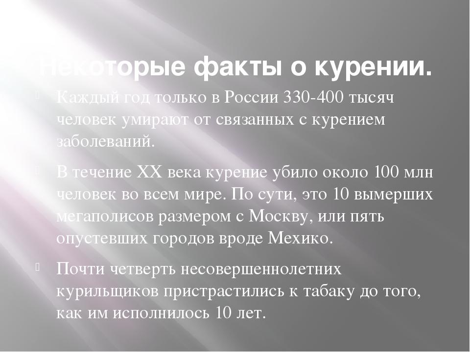 Некоторые факты о курении. Каждый год только в России 330-400 тысяч человек...