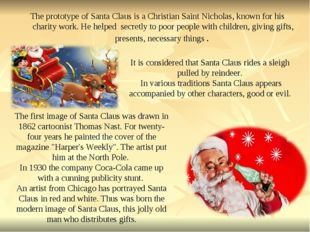 It is considered that Santa Claus rides a sleigh pulled by reindeer. In vari