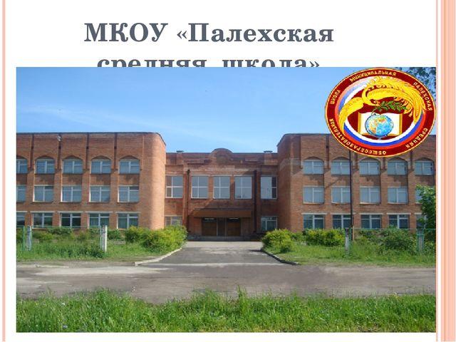 МКОУ «Палехская средняя школа»