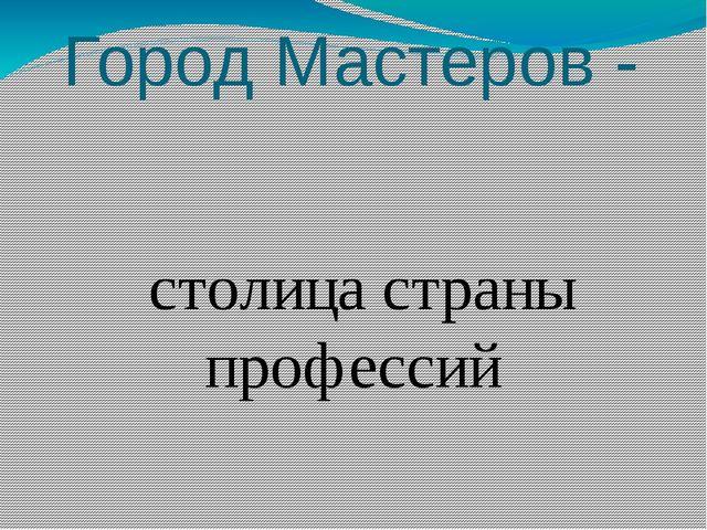 Город Мастеров - столица страны профессий