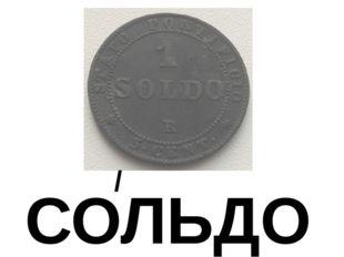СОЛЬДО /