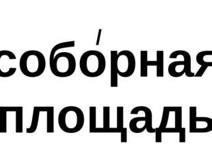 соборная площадь /