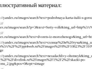 Иллюстративный материал: https://yandex.ru/images/search?text=podrobnaya-kart
