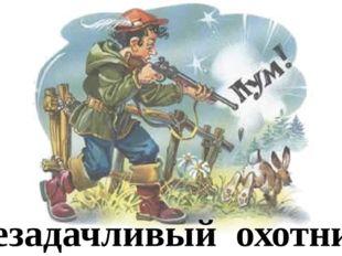 «Незадачливый охотник»