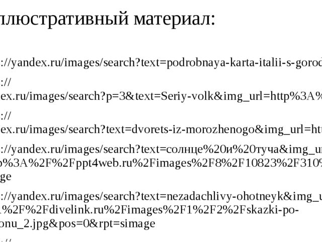 Иллюстративный материал: https://yandex.ru/images/search?text=podrobnaya-kart...