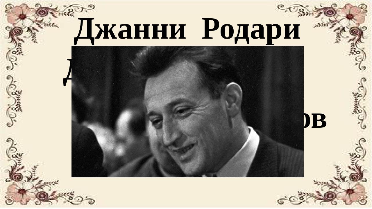 Родари Успенский Джанни Драгунский Носов