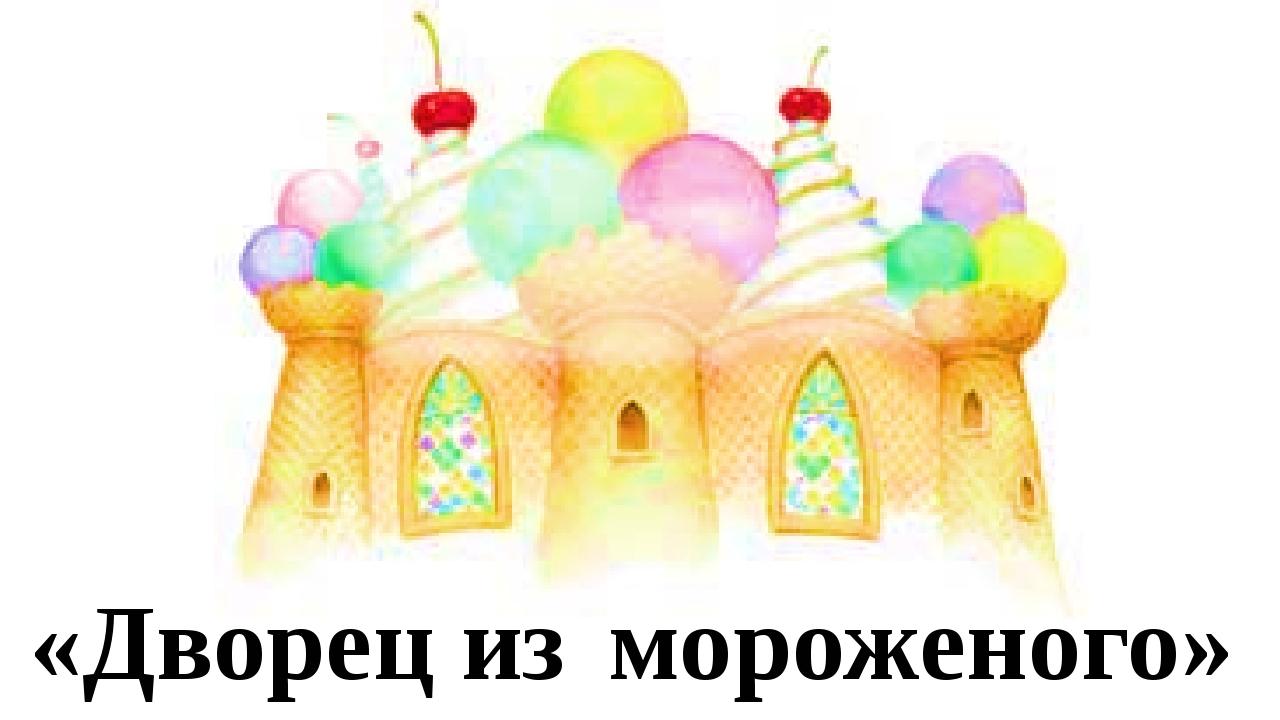 «Дворец из мороженого»