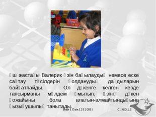 Issue 1 Date:12/12/2011 Үш жастағы Валерик өзін бақылаудың немесе еске сақтау