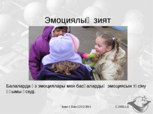 Issue 1 Date:12/12/2011 Эмоциялық зият Балаларда өз эмоциялары мен басқаларды