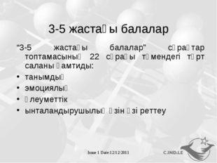 """Issue 1 Date:12/12/2011 3-5 жастағы балалар """"3-5 жаcтағы балалар"""" сұрақтар то"""