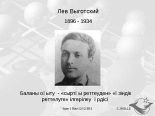 Issue 1 Date:12/12/2011 Лев Выготский 1896 - 1934 Баланы оқыту - «сыртқы ретт