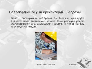 Issue 1 Date:12/12/2011 Балалардың оқуын ересектердің қолдауы Бала тапсырман
