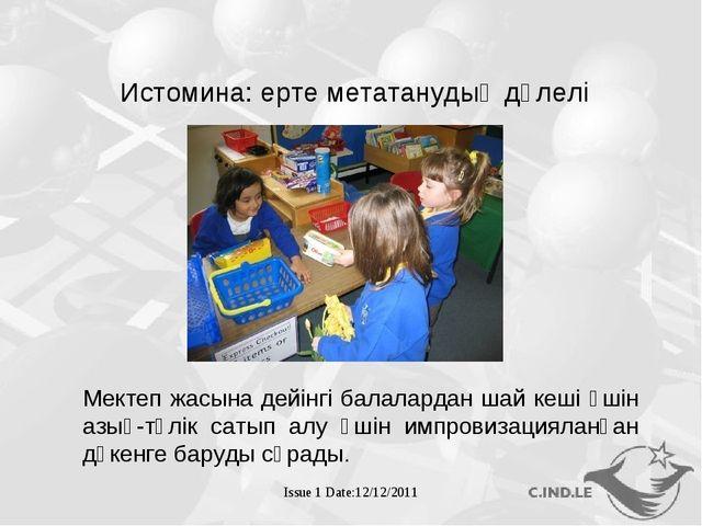 Issue 1 Date:12/12/2011 Истомина: ерте метатанудың дәлелі Мектеп жасына дейі...