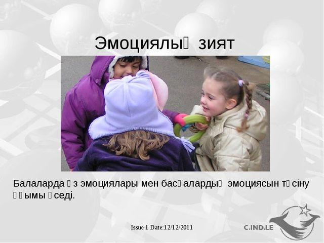 Issue 1 Date:12/12/2011 Эмоциялық зият Балаларда өз эмоциялары мен басқаларды...