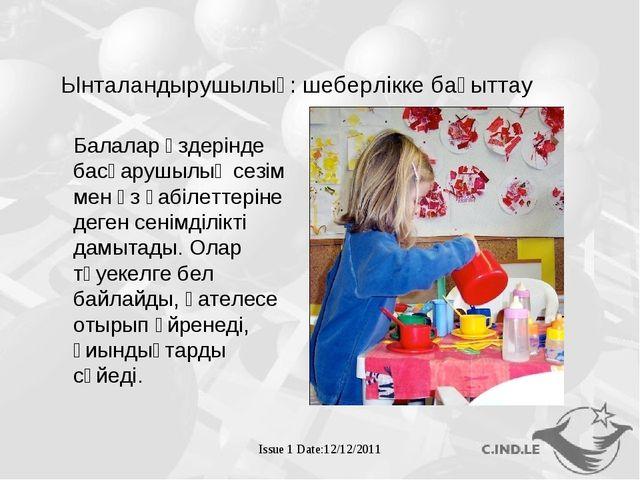 Issue 1 Date:12/12/2011 Ынталандырушылық: шеберлікке бағыттау Балалар өздері...