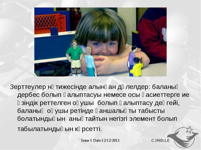 Issue 1 Date:12/12/2011 Зерттеулер нәтижесінде алынған дәлелдер: баланың дерб...